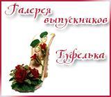 Галерея выпускников Туфелька Anons.1565105894