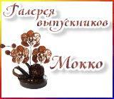 """Галерея выпускников """"Мокко"""" Anons.1569087209"""