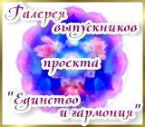 "Галерея проекта ""Единство и гармония"" Весна Anons_galereya.1519381617"