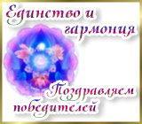 """Проект """"Единство и гармония"""" - Весна. Поздравляем победителей! Anons_pozdravlyaempobeditelej.1519753382"""