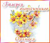 Галерея выпускников - Орхидея - лепка из холодного фарфора  Anonsadlyagalerei.1523094136