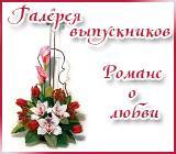 Галерея выпускников - Романс о любви Anonsadlyagalerei.1523540692