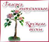 Галерея выпускников  Кружево весны Anonsadlyagalerei.1528302714