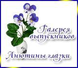 Галерея выпускников - Анютины глазки Anonsapsd.1520150171