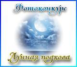 Фотоконкурс Лунная подкова AnonsnakonkursLunnayapodkova.1464355744