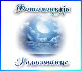 Фотоконкурс Лунная подкова AnonsnakonkursLunnayapodkovagolosovanie.1467505550