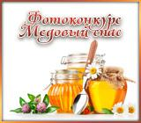 Фотоконкурс Медовый спас Anonsnamedovyjspas.1471072489
