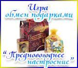"""Игра """"Обмен подарками"""" - Страница 16 Anonsnaobmenpodarkami.1511164586"""