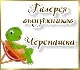 """Галерея выпускников """"Черепашка"""" Cherepashka.1610202359"""