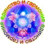 """Проект """"Единство и гармония"""" - Весна. Поздравляем победителей! Elenastafi.1519805997"""