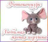 "Фотоконкурс ""Моя любимая игрушка"" Igrushka.1515443976"