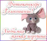 """Фотоконкурс """"Моя любимая игрушка"""" Igrushkagol.1515444139"""