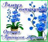 "Галерея выпускников: Орхидея ""Принцесса Жасмин"" Ishodnikkopiya.1518116683"