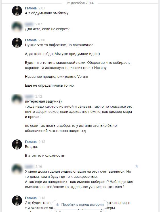 Флудильня Istoriya.1473594589