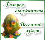 "Галерея выпускников ""Весенний лужок"" Luzhok.1588011149"