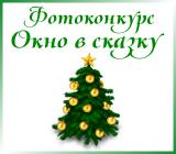 """Фотоконкурс """"Окошко в сказку!"""" Oknovskazku.1514806925"""