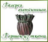 "Галерея выпускников ""Горшок из ткани"" Onlajny-ishodnik.1428042851"