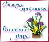 Галерея выпускников Весеннее утро Onlajnyishodnik.1494533672