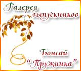 """Галерея выпускников Бонсай """"Пружинка"""" Onlajnyishodnik.1570355341"""