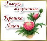 "Галерея выпускников ""Крошка Пион""   Pion.1594647035"