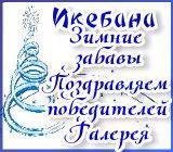"""Проект """"Икебана"""" Зимние забавы. Поздравляем победителей Pozdravlenie.1545996866"""