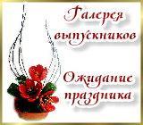 Галерея выпускников Ожидание праздника Prazdnik.1583695678