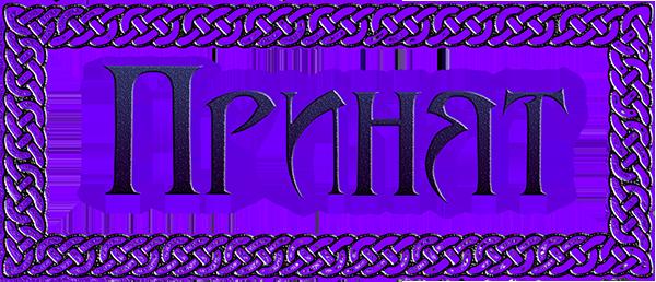 [ПРИНЯТА] Тая Лиар Prinyat.1422430188