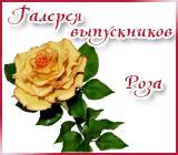 Галерея - Роза - лепка из холодного фарфора  Roza.1522428170