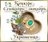 Радуга рукоделий Sentyabr2.1607282418