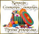 Радуга рукоделий Sentyabr3.1607282443