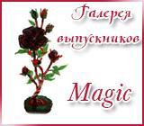 """Галерея выпускников - """"Magic"""" Shablonanonsadlyagalerei.1519225686"""