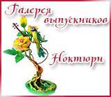 Галерея выпускников - Ноктюрн Shablonanonsadlyagalerei.1523809379