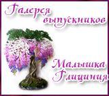 Галерея выпускников  Малышка Глициния Shablonanonsadlyagalerei.1527936171