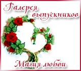 Галерея выпускников Магия любви Shablonanonsadlyagalerei.1550850079