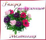 Галерея выпускников Меланхолия Shablonanonsadlyagalerei.1561660551