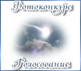 "Фотоконкурс ""Симфония облаков"" Simfoniyaoblakovgolosovanie.1458470150"