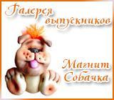 """Галерея выпускников """"Магнит Собачка"""" Sobachka.1517456880"""