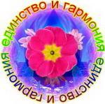 """Проект """"Единство и гармония"""" - Весна. Поздравляем победителей! Svetlanka.1519808406"""