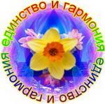 """Проект """"Единство и гармония"""" - Весна. Поздравляем победителей! Tomilla.1519808538"""