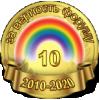 10 лет с нами Vernost.1605029976