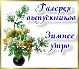 Галерея  выпускников  Зимний день Zimneeutro.1611066729