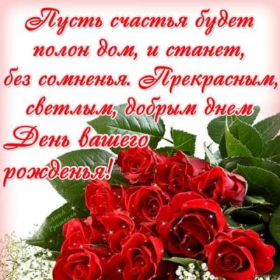 С днем рождения, Ната! 1490860731_3097535.1597342531