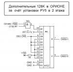 ОРИОН - Расширение ОЗУ в ОРИОН-128 256KvORIONEnaRU5.1523870695