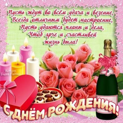 Поздравляем с Днем Рождения Нину (ниля) 76807e9333a8.1535791205