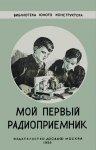 Полезные книги Mojpervyjradiopriemnik.1611307222
