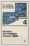 Полезные книги Osnovypostroeniyamikro-EVM.1612020310