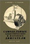 Полезные книги Samodelnyeelektricheskieiparovyemashiny.1611307768