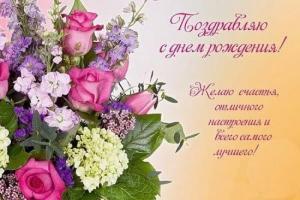 Поздравляем с Днем Рождения Ольгу (Качалова Ольга) Dayname_ru_1371.1575557669
