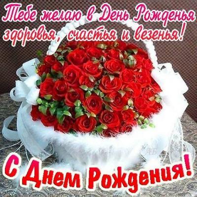 Поздравляем с Днем Рождения Елену (XotElena) J8-HeYLFkXQ.1543391239