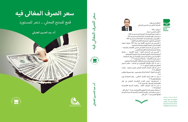 "Prof. Abdul-Hussain Al-Anbuge *: Presentation of the book marked ""Excessive exchange rate ... repression of the local product, in support of the importer"" Book-cover"
